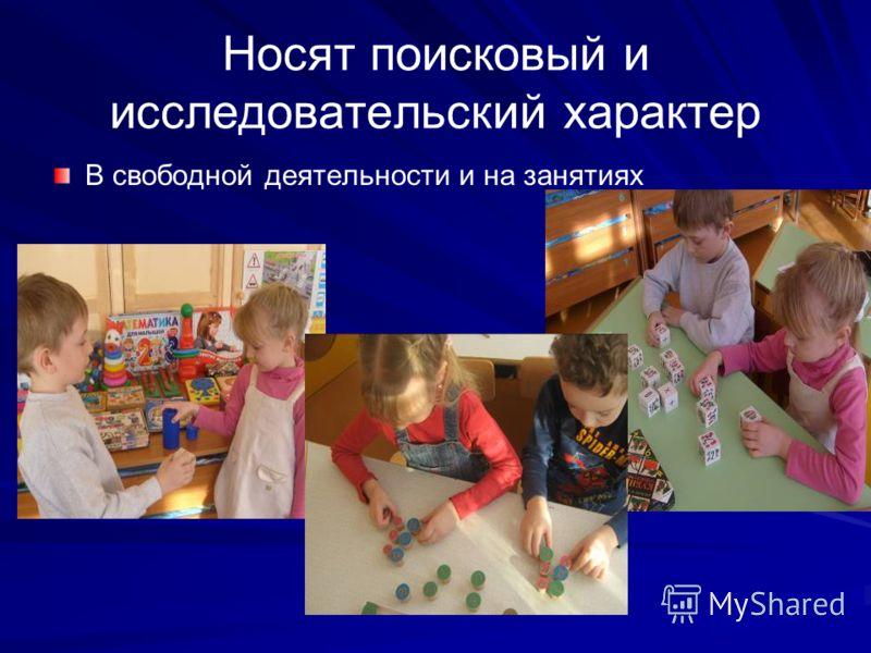 Занятия познавательного цикла проводятся в разнообразных формах В традиционной форме В форме игр - путешествий