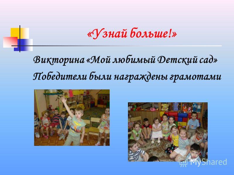 «Узнай больше!» Викторина «Мой любимый Детский сад» Победители были награждены грамотами