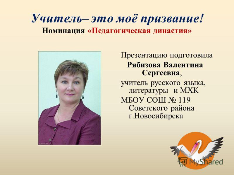 Учитель русского языка литературы и