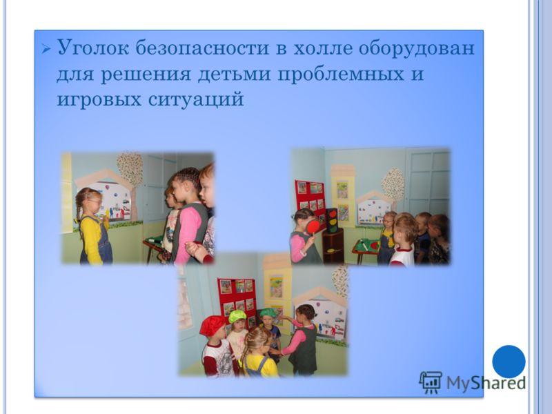 Уголок безопасности в холле оборудован для решения детьми проблемных и игровых ситуаций