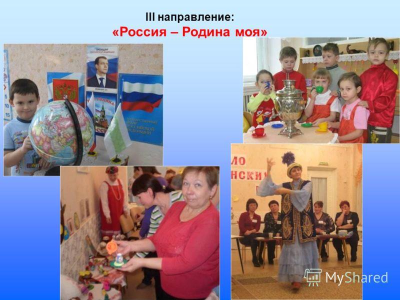III направление: «Россия – Родина моя»