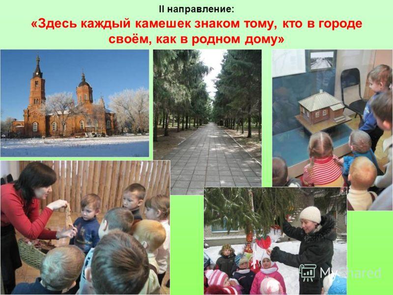 II направление: «Здесь каждый камешек знаком тому, кто в городе своём, как в родном дому»