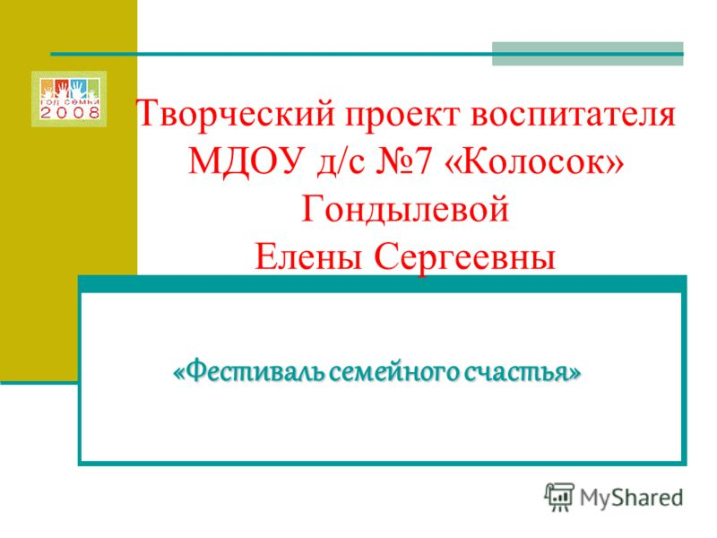 Творческий проект воспитателя МДОУ д/с 7 «Колосок» Гондылевой Елены Сергеевны «Фестиваль семейного счастья»