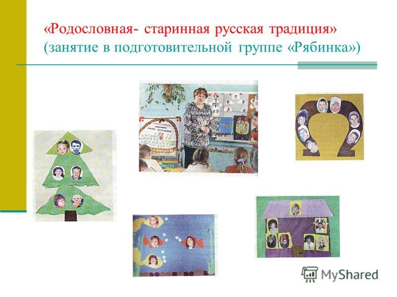 «Родословная- старинная русская традиция» (занятие в подготовительной группе «Рябинка»)