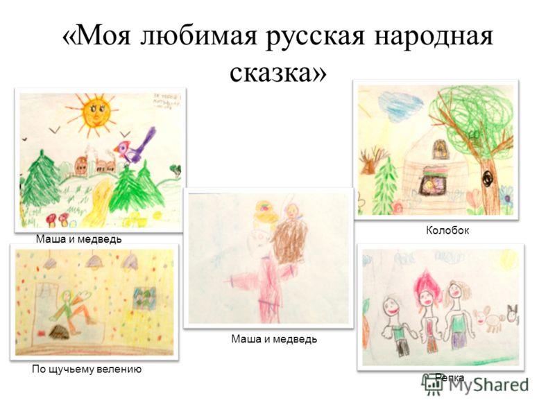 «Моя любимая русская народная сказка» Маша и медведь По щучьему велению Колобок Репка