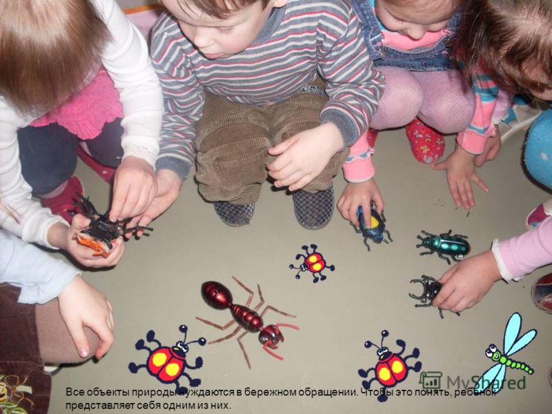 Все объекты природы нуждаются в бережном обращении. Чтобы это понять, ребенок представляет себя одним из них.