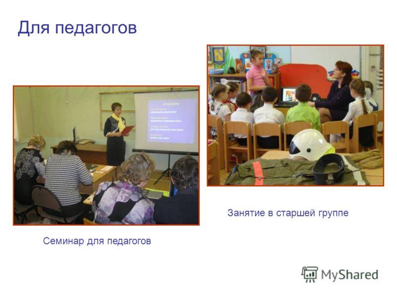 Для педагогов Семинар для педагогов Занятие в старшей группе