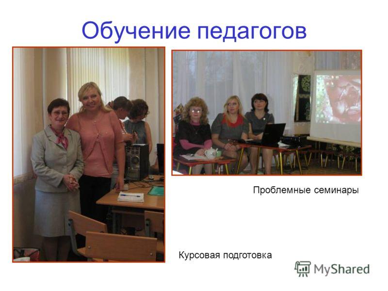 Обучение педагогов Курсовая подготовка Проблемные семинары