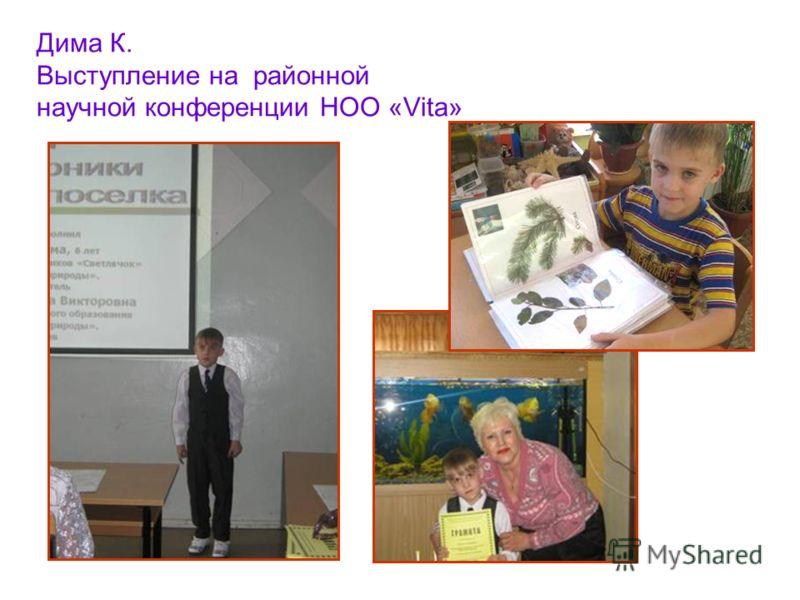 Дима К. Выступление на районной научной конференции НОО «Vita»