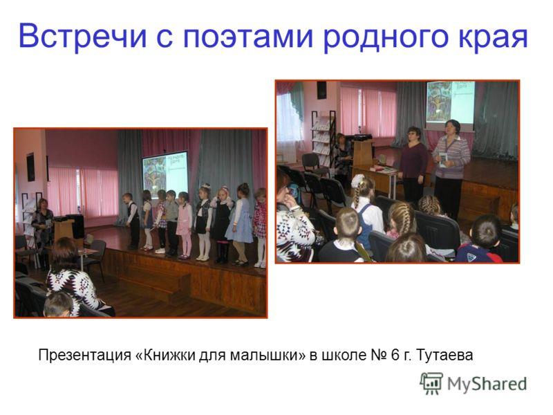 Встречи с поэтами родного края Презентация «Книжки для малышки» в школе 6 г. Тутаева