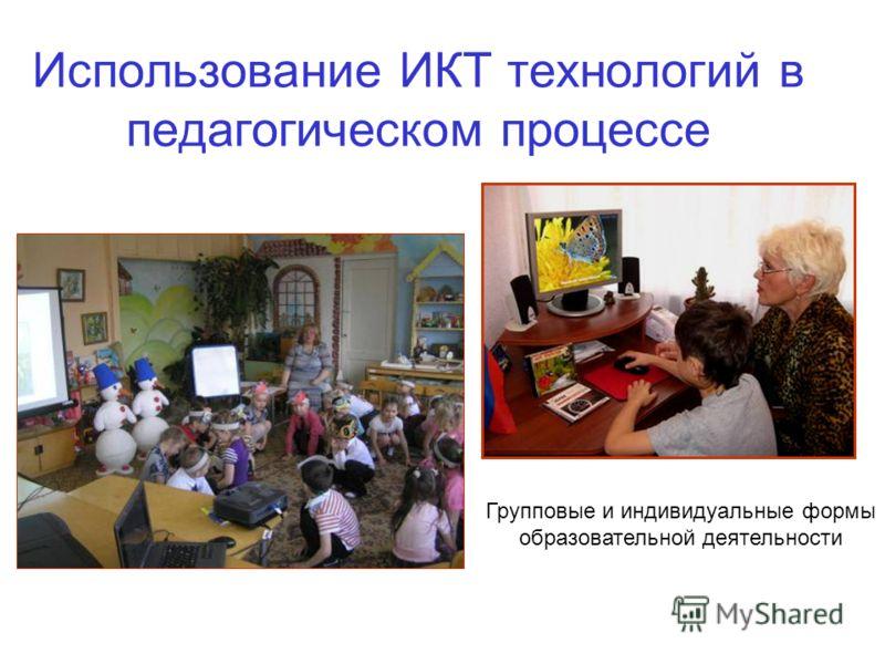 Использование ИКТ технологий в педагогическом процессе Групповые и индивидуальные формы образовательной деятельности