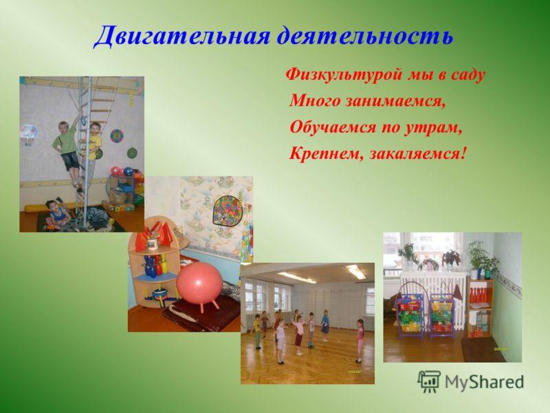 Двигательная деятельность Физкультурой мы в саду Много занимаемся, Обучаемся по утрам, Крепнем, закаляемся!