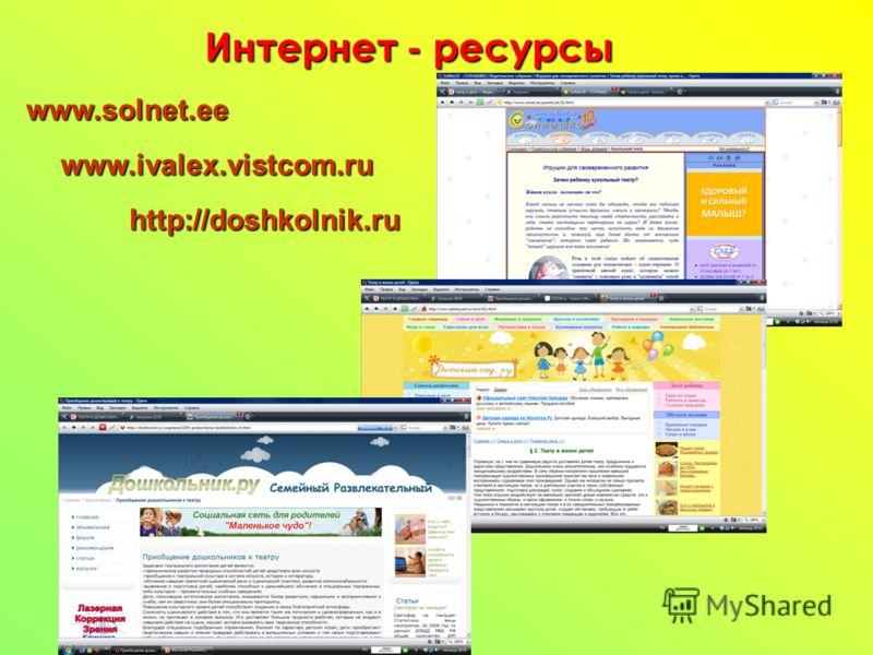www.ivalex.vistcom.ru www.solnet.ee Интернет - ресурсы http://doshkolnik.ru