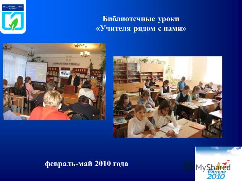 Библиотечные уроки «Учителя рядом с нами» февраль-май 2010 года