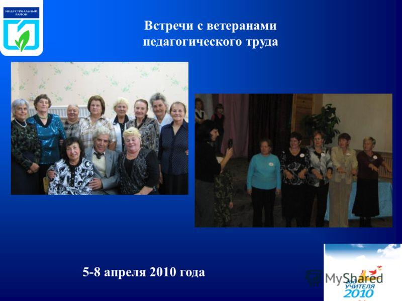 5-8 апреля 2010 года Встречи с ветеранами педагогического труда