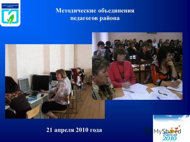 Методические объединения педагогов района 21 апреля 2010 года