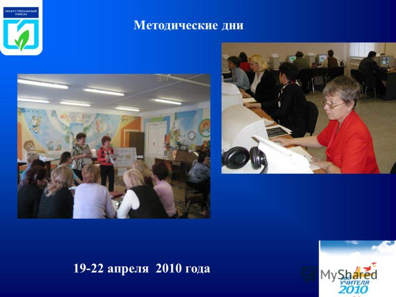 19-22 апреля 2010 года Методические дни