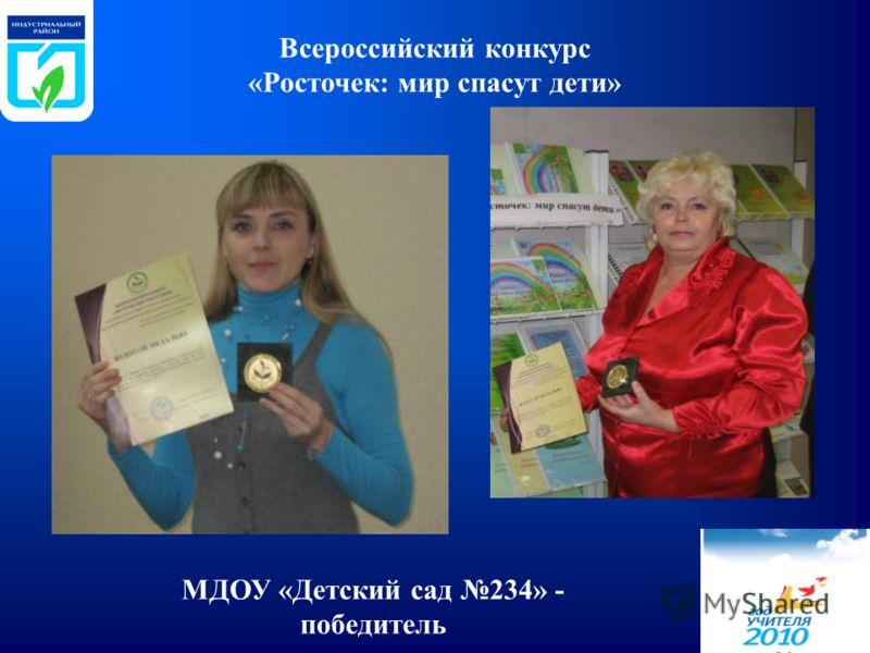 Всероссийский конкурс «Росточек: мир спасут дети» МДОУ «Детский сад 234» - победитель