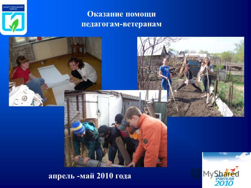 О апрель -май 2010 года Оказание помощи педагогам-ветеранам