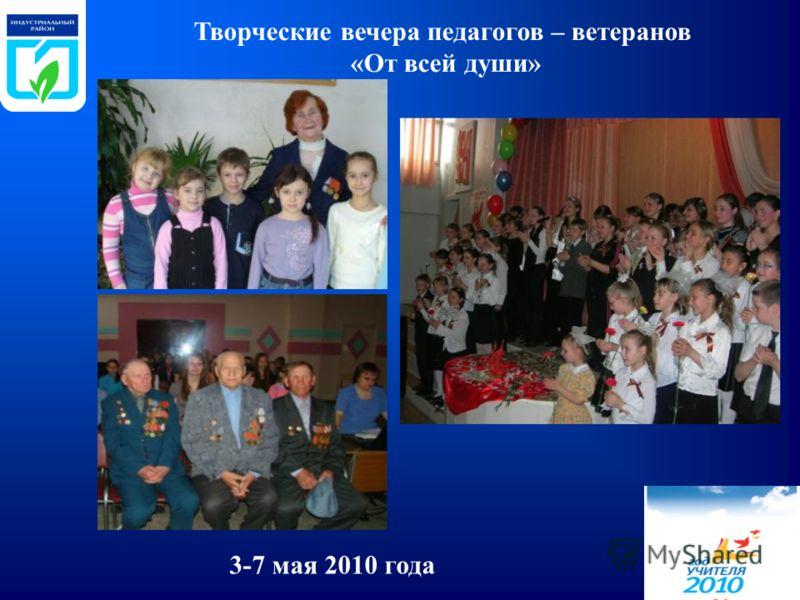 Творческие вечера педагогов – ветеранов «От всей души» 3-7 мая 2010 года