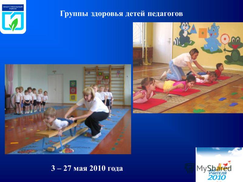 Группы здоровья детей педагогов 3 – 27 мая 2010 года