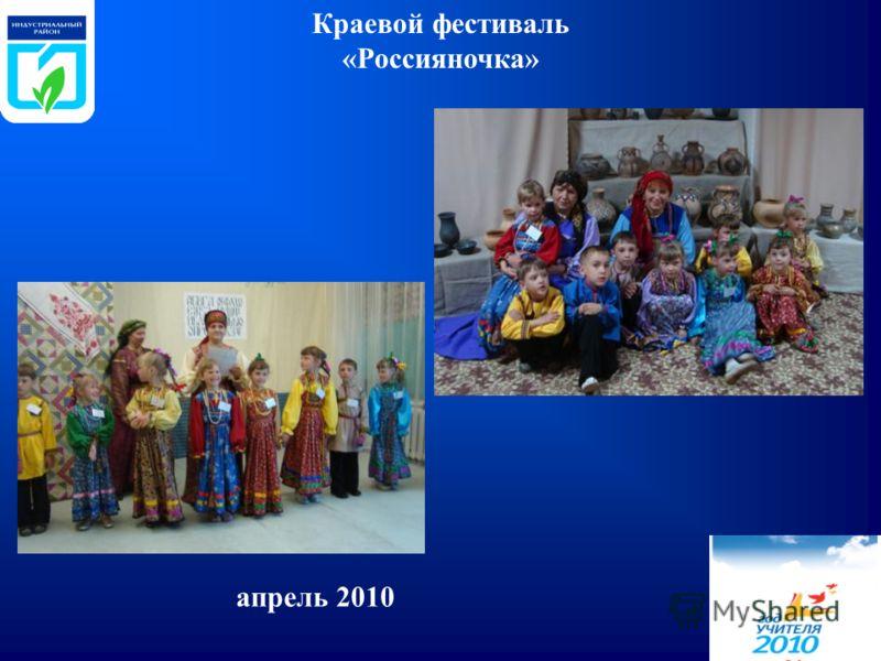 Краевой фестиваль «Россияночка» апрель 2010