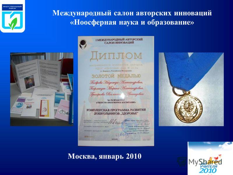 Международный салон авторских инноваций «Ноосферная наука и образование» Москва, январь 2010