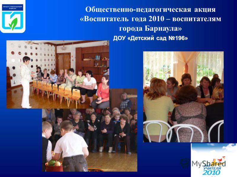 Общественно-педагогическая акция «Воспитатель года 2010 – воспитателям города Барнаула» ДОУ «Детский сад 196»