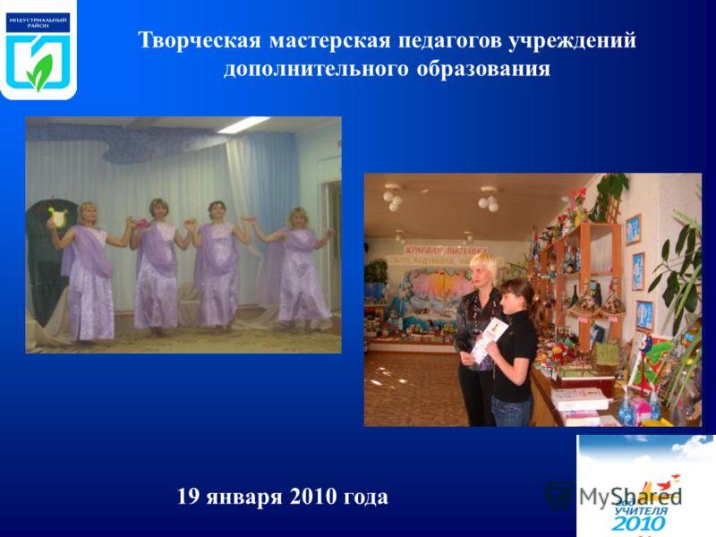 Творческая мастерская педагогов учреждений дополнительного образования 19 января 2010 года