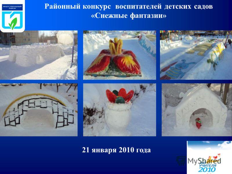 Районный конкурс воспитателей детских садов «Снежные фантазии» 21 января 2010 года