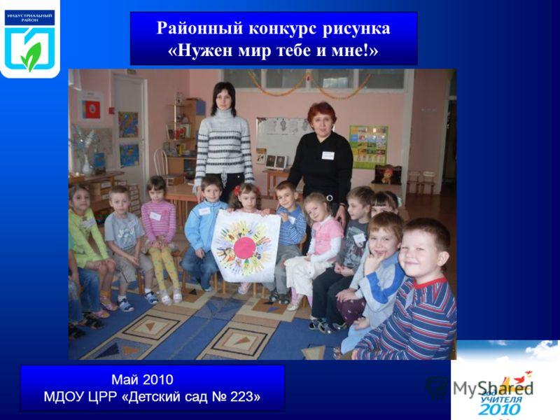 Районный конкурс рисунка «Нужен мир тебе и мне!» Май 2010 МДОУ ЦРР «Детский сад 223»