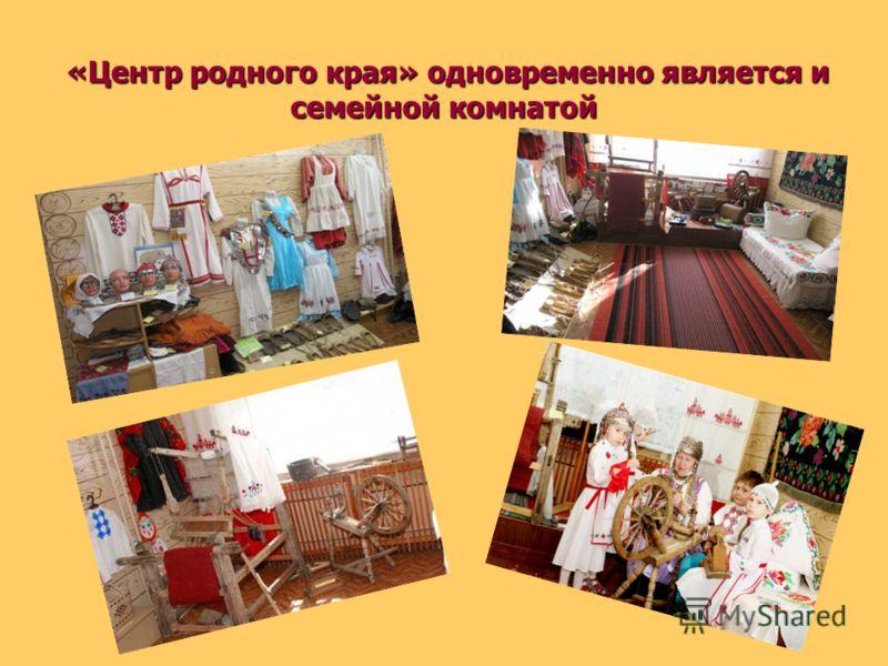 «Центр родного края» одновременно является и семейной комнатой «Центр родного края» одновременно является и семейной комнатой