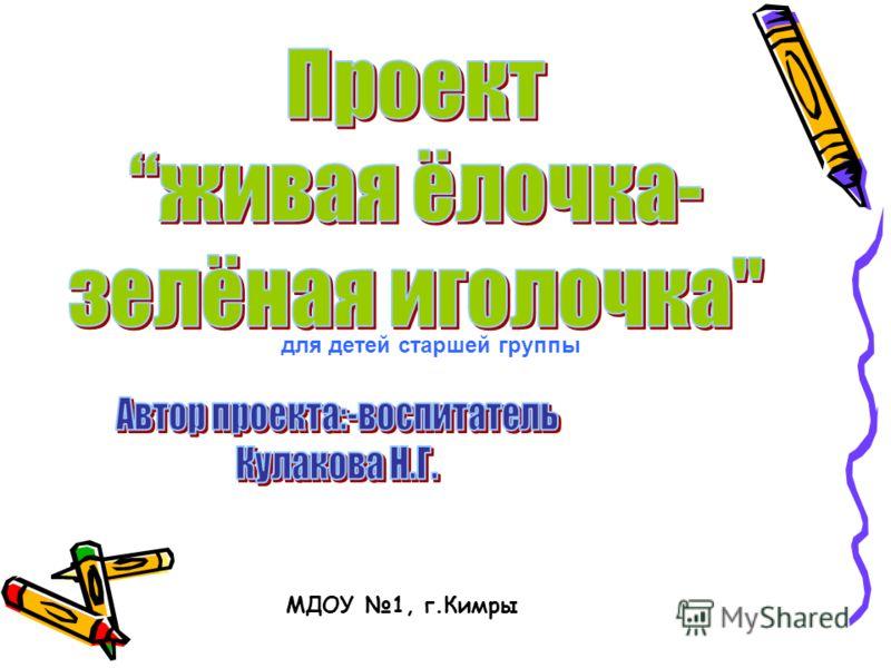 для детей старшей группы МДОУ 1, г.Кимры