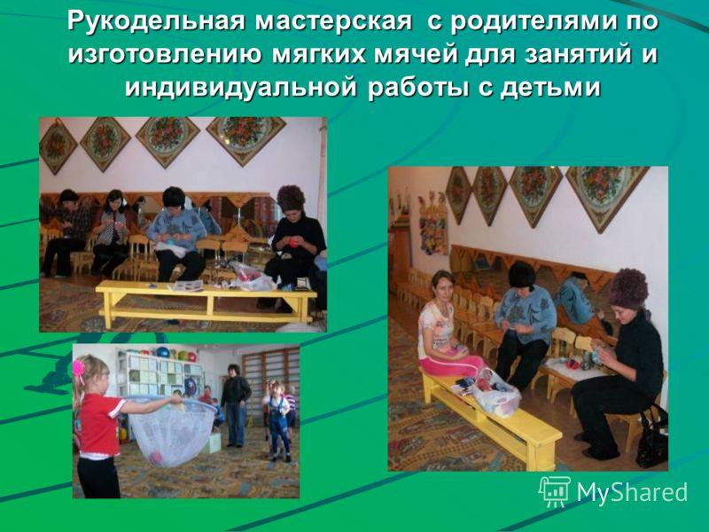 Рукодельная мастерская с родителями по изготовлению мягких мячей для занятий и индивидуальной работы с детьми