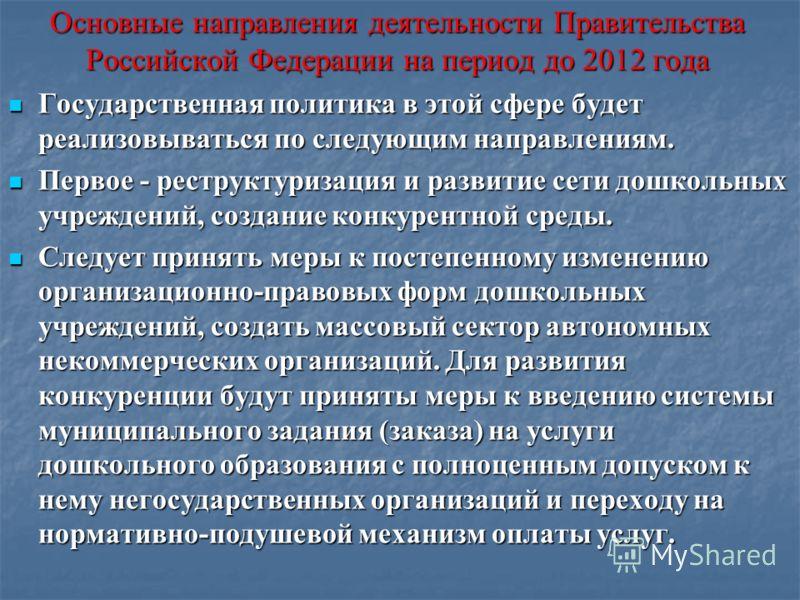 Основные направления деятельности Правительства Российской Федерации на период до 2012 года Государственная политика в этой сфере будет реализовываться по следующим направлениям. Государственная политика в этой сфере будет реализовываться по следующи