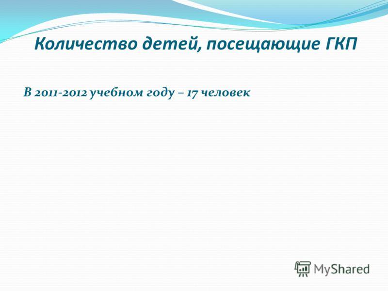 Количество детей, посещающие ГКП В 2011-2012 учебном году – 17 человек