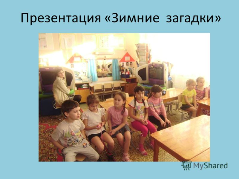 Презентация «Зимние загадки»