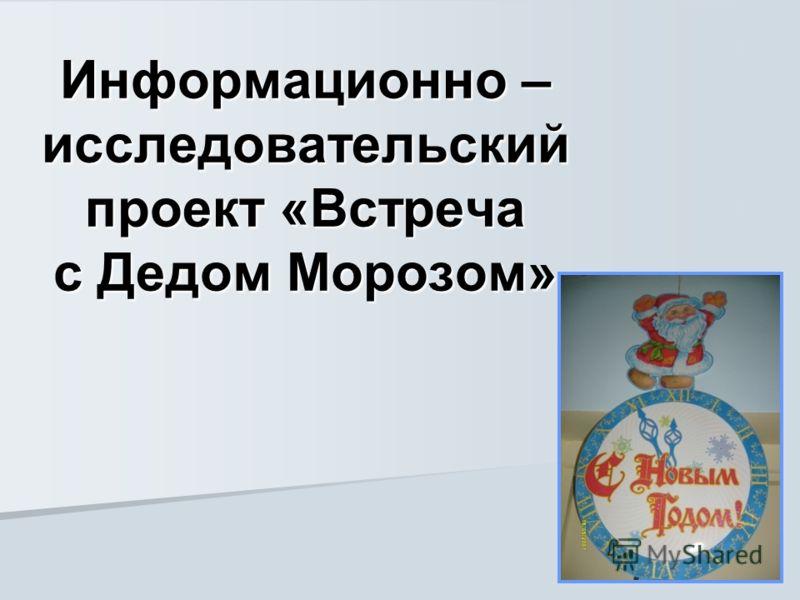 Информационно – исследовательский проект «Встреча с Дедом Морозом»