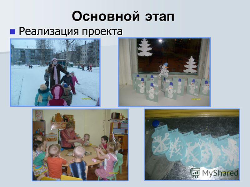 Основной этап Реализация проекта Реализация проекта