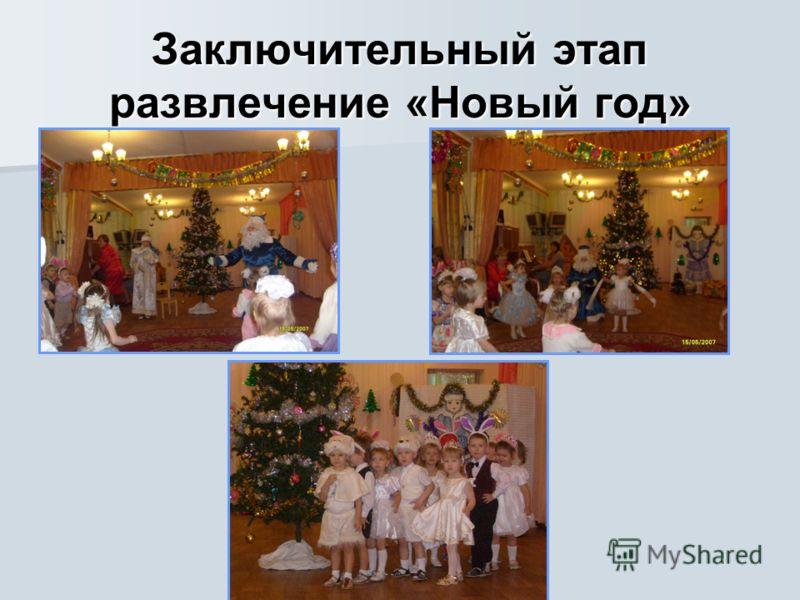 Заключительный этап развлечение «Новый год»