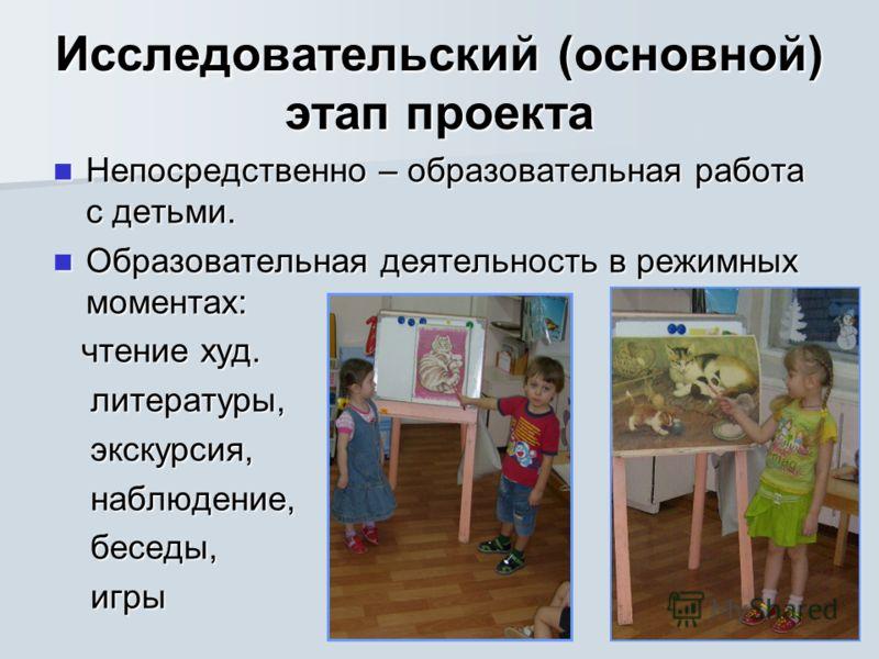 Исследовательский (основной) этап проекта Непосредственно – образовательная работа с детьми. Непосредственно – образовательная работа с детьми. Образовательная деятельность в режимных моментах: Образовательная деятельность в режимных моментах: чтение