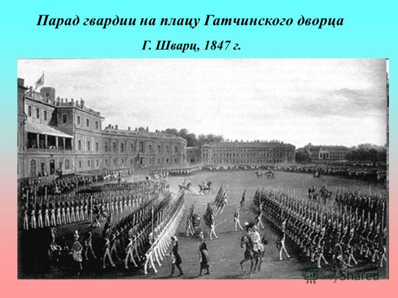 Парад гвардии на плацу Гатчинского дворца Г. Шварц, 1847 г.
