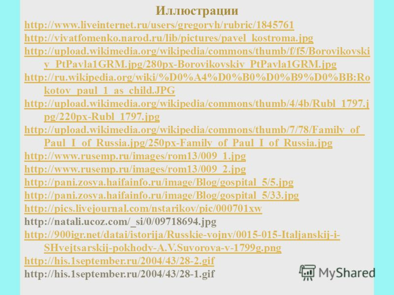 Иллюстрации http://www.liveinternet.ru/users/gregoryh/rubric/1845761 http://vivatfomenko.narod.ru/lib/pictures/pavel_kostroma.jpg http://upload.wikimedia.org/wikipedia/commons/thumb/f/f5/Borovikovski y_PtPavla1GRM.jpg/280px-Borovikovskiy_PtPavla1GRM.
