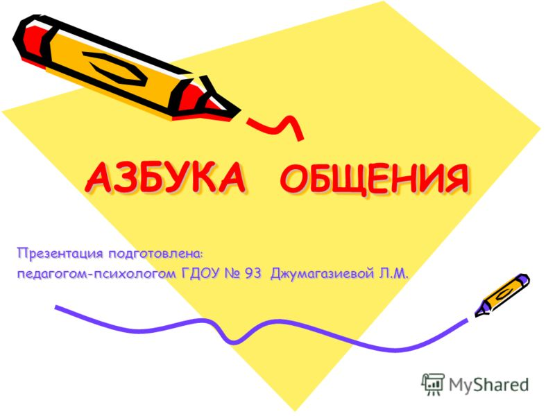 АЗБУКА ОБЩЕНИЯ АЗБУКА ОБЩЕНИЯ Презентация подготовлена : педагогом-психологом ГДОУ 93 Джумагазиевой Л.М.