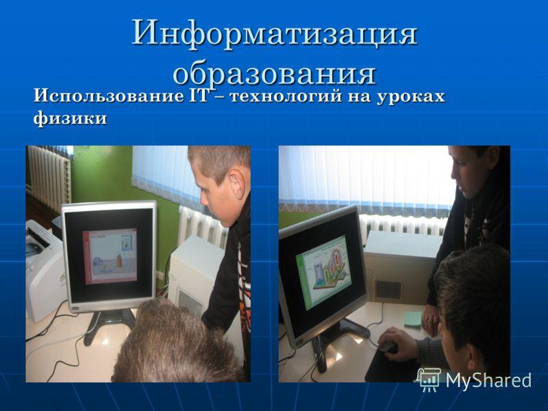Информатизация образования Использование IT – технологий на уроках физики