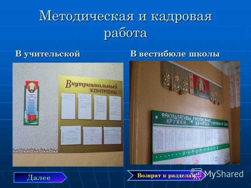 Методическая и кадровая работа В учительской В вестибюле школы Возврат к разделам Далее