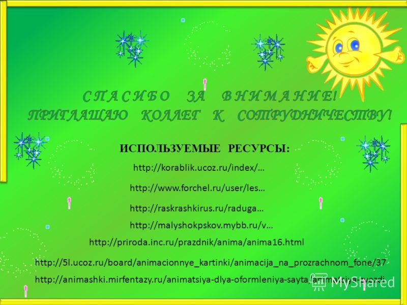 ИСПОЛЬЗУЕМЫЕ РЕСУРСЫ: http://www.forchel.ru/user/les… http://malyshokpskov.mybb.ru/v… http://5l.ucoz.ru/board/animacionnye_kartinki/animacija_na_prozrachnom_fone/37 http://animashki.mirfentazy.ru/animatsiya-dlya-oformleniya-sayta/animatsiya-zvezdi ht
