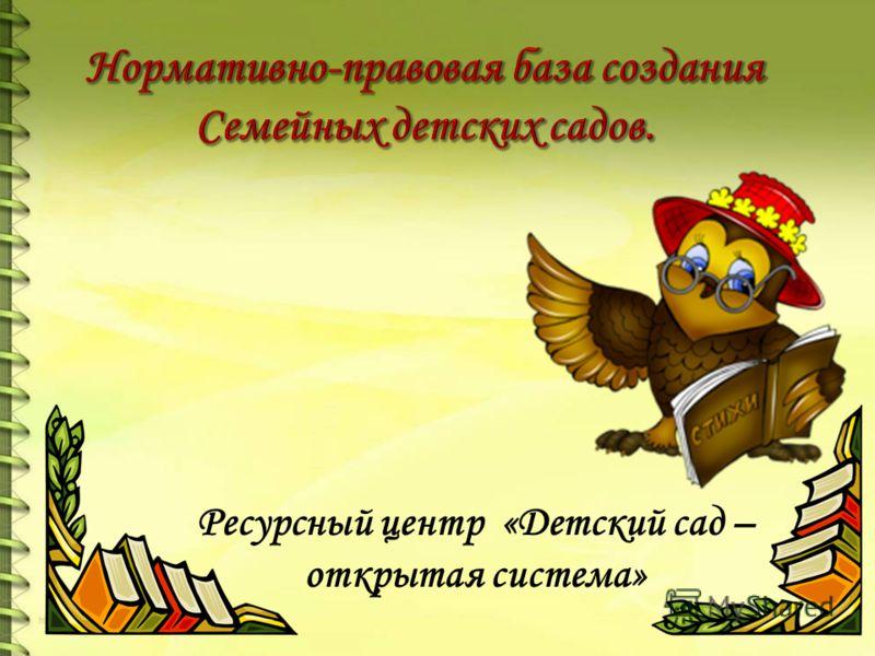 Ресурсный центр «Детский сад – открытая система»