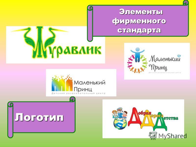 Логотип Элементы фирменного стандарта