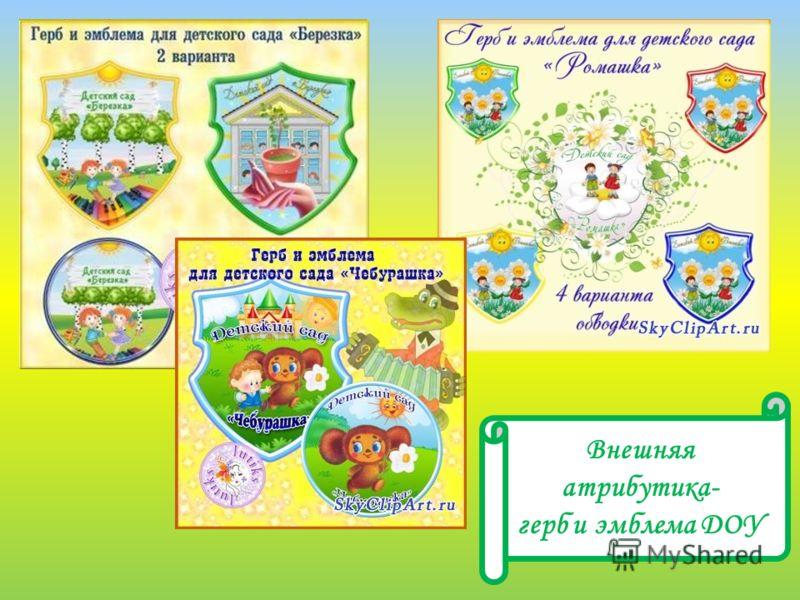 Внешняя атрибутика- герб и эмблема ДОУ